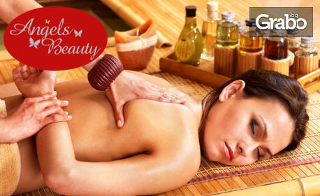 Релаксиращ класически или болкоуспокояващ антистрес масаж - частичен или на цяло тяло