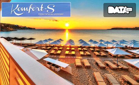 Късно лято в Кавала! Екскурзия със 7 нощувки със закуски, вечери и 8 обяда в Хотел Oceanis**** и транспорт