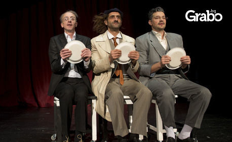 """Спектакълът """"Аз обичам, ти обичаш, тя обича"""" на Теди Москов - на 29 Декември"""