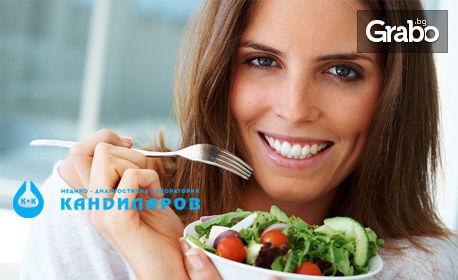 Изследване за вегетарианци - за непоносимост към 40 вида храни