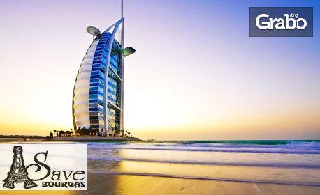 Екскурзия до Дубай! 4 нощувки със закуски в Ibis Al Barsha 3*, плюс самолетен транспорт и посещение на Шаржа