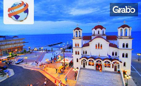 Коледа в Паралия Катерини! 2 нощувки със закуски и една вечеря, плюс транспорт и посещение на Солун
