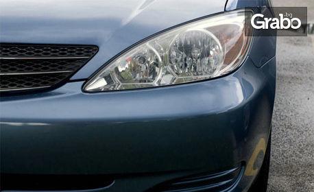 Полиране на фарове на автомобил и нанасяне на водоотблъскващо нано покритие - без или със полиране на стопове
