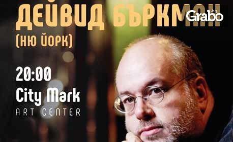 Концерт на виртуозния пианист Дейвид Бъркман - на 26 Септември
