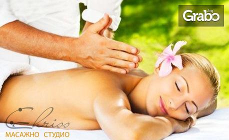 Подари масажна услуга по избор - с 50% отстъпка
