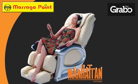 1 час масаж на масажно кресло Manhattan - релакс за цялото тяло