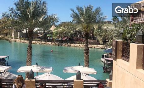 Есенна екскурзия до Дубай! 4 нощувки със закуски, плюс самолетен транспорт