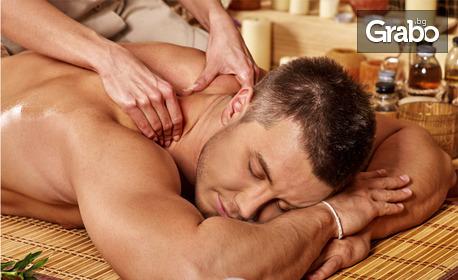 "100 минути релакс! SPA пакет ""Рио де Жанейро"" с пилинг, масаж на цяло тяло и релакс зона с чаша кафе - за един или двама"