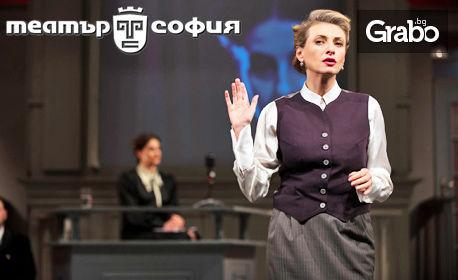 """Лилия Маравиля и Дария Симеонова в постановката """"Нощта на 16 Януари"""" - на 21 Октомври"""
