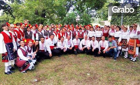 8 посещения на народни танци за начинаещи в Кючук Париж