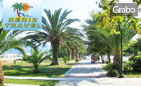 Посети плаж Амолофи и Кавала! 2 нощувки със закуски, плюс транспорт