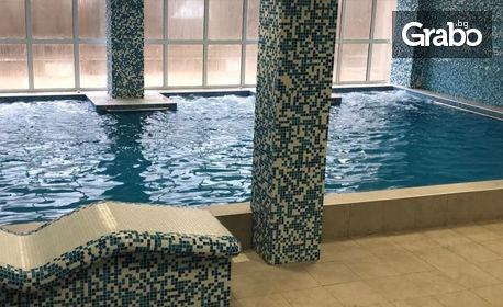 Уикенд почивка в Старозагорски минерални бани! 2 нощувки със закуски, обеди и вечери, плюс вътрешен минерален басейн