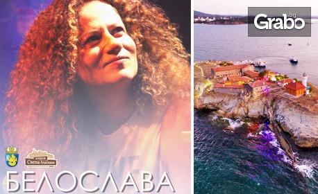 Белослава Sunset Live - концерт на 21 Юли на остров Света Анастасия, плюс транспорт с корабче от Бургас