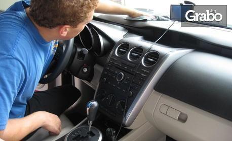 Пране на тапицерия на 5 седящи места на автомобил