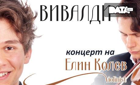 Насладете се на творбите на Вивалди в концерта на Елин Колев и Русенска филхармония - на 24 Септември