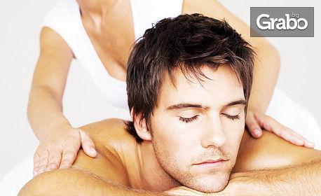 Масаж по избор - частичен лечебен или антицелулитен, релаксиращ или с вулканични камъни на цяло тяло