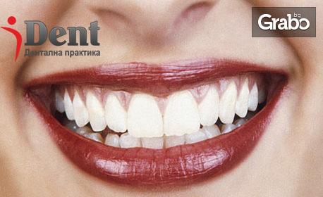 Грижа за зъбите! Силанизация на зъб за деца