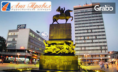 В Сърбия за Фестивала на колбасицата! Еднодневна екскурзия до Пирот и Ниш на 27 Януари