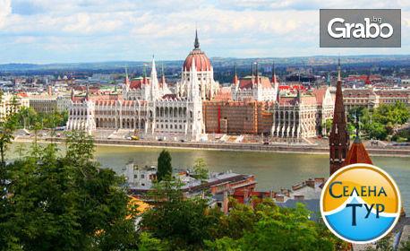 Екскурзия до Будапеща през февруарската ваканция! 3 нощувки със закуски и вечеря, плюс транспорт