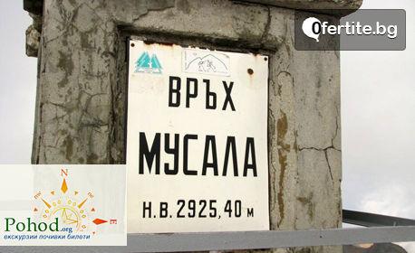 На покрива на Балканите! Еднодневна екскурзия до връх Мусала - на 14 или 28 Юни
