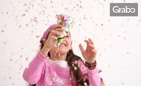 Рожден ден за до 10 деца! 60 минути забавление с аниматор - на адрес на клиента