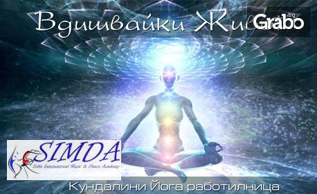 """3 часа практическа работилница по Кундалини йога на тема """"Вдишвайки живот"""" - на 15 Юни"""