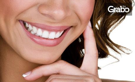 Почистване на зъбен камък с ултразвук и полиране, и/или професионално избелване на зъби