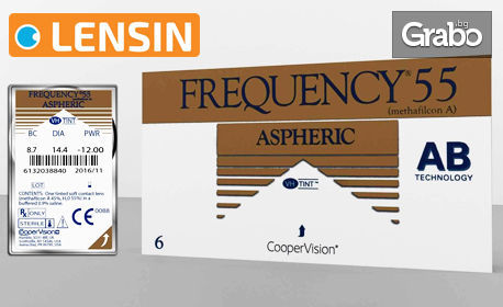6 броя контактни лещи Frequency 55 Aspheric с диоптри по избор