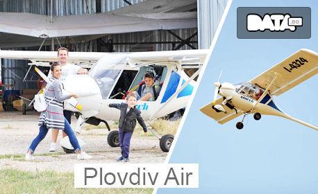 Опитен урок по летене с инструктор и възможност за управление на самолет, плюс видеозаснемане - край Пловдив