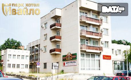 Почивка във Велико Търново! Нощувка със закуска и възможност за вечеря за до четирима