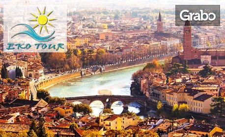 Екскурзия до Загреб, Верона, Падуа и Венеция! 3 нощувки със закуски, плюс транспорт