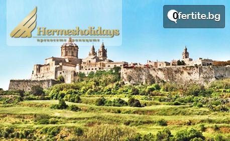 Екскурзия до Малта през Септември! 3 нощувки, плюс самолетен транспорт