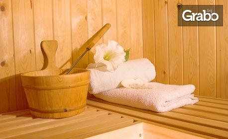 Релакс за двама или трима! Терапевтично посещение на сауна - с антивирусно действие или ароматерапевтична