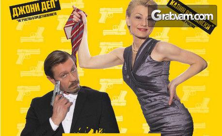 """Калин Врачански в криминалната комедия """"Испанска афера"""" на 27 Септември"""