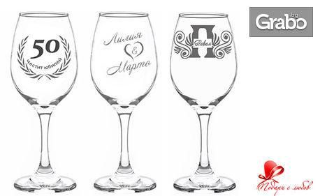 Гравирана чаша за вино, бутилка вино с персонален етикет или комбинация от двете