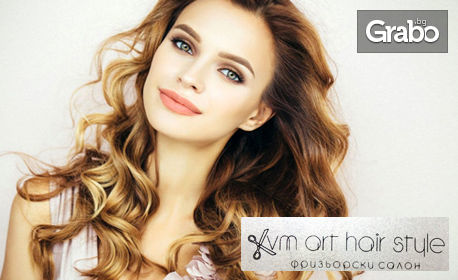 Красива коса! Масажно измиване и оформяне, плюс подстигване или боядисване с боя на клиента