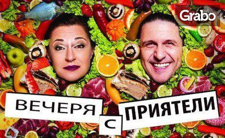 """Гледайте комедията """"Вечеря с приятели"""" - на 29 Април"""