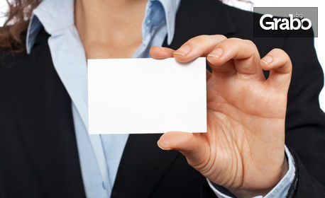 100 визитки - едностранни или двустранни, черно-бели или двуцветни