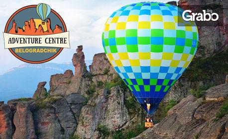 Свободен полет с балон в района на Видин или София