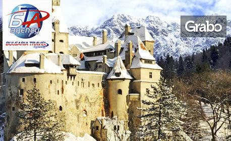 Екскурзия до Румъния през Януари или Февруари! Нощувка със закуска и транспорт, от България Травъл Ейнджънси
