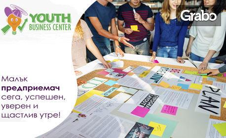 """Курс """"Млад предприемач"""" с 12 учебни часа - за деца на 8 - 12г"""