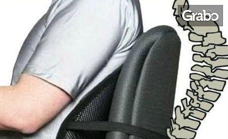 Ергономична облегалка с масажна зона - за дома, офиса и колата, плюс антирадиационен стикер за мобилен телефон