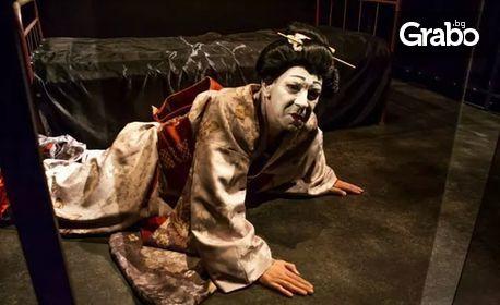 Спектакълът 'Мадам Мишима' на 25 Февруари