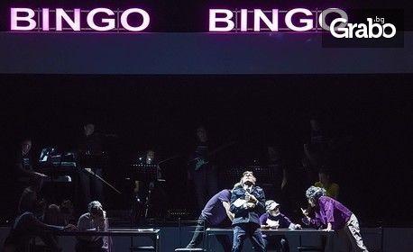 """Балет Арабеск и Bingo Symphony Orchestra представят """"The Bingo Project"""" - на 6 Юни"""