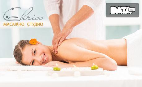 Масаж на гръб или на цяло тяло - релаксиращ, дълбокотъканен или арома