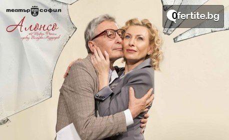 """Лилия Маравиля и Стефания Колева в комедията """"Алонсо"""" на 23 Октомври"""