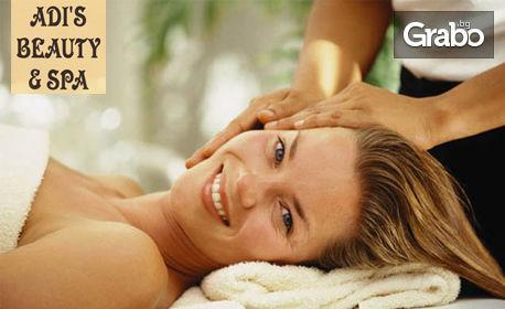 Класически или дълбоко релаксиращ масаж на цяло тяло и глава, плюс ароматерапия