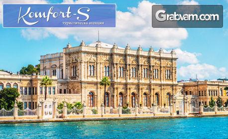 Екскурзия до Истанбул! 2 нощувки със закуски и транспорт