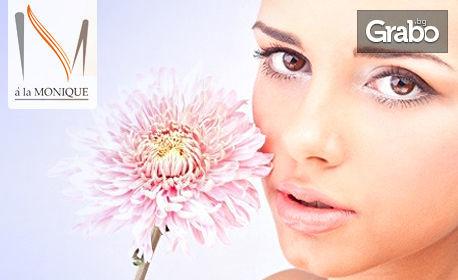 Красива кожа за празниците! Цялостна грижа за лице с програма Bio Lab Mask