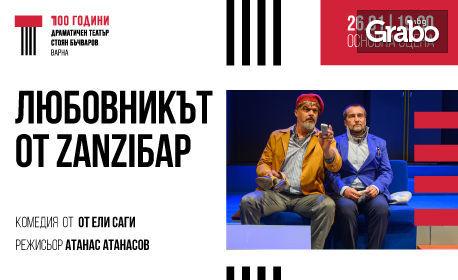 """Гледайте комедията """"Любовникът от ZanziБар"""" - на 26 Януари"""